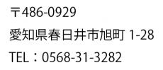 〒486-0929 愛知県春日井市旭町1-28 TEL:0568-31-3282