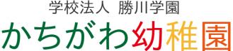 学校法人 勝川学園 勝川幼稚園